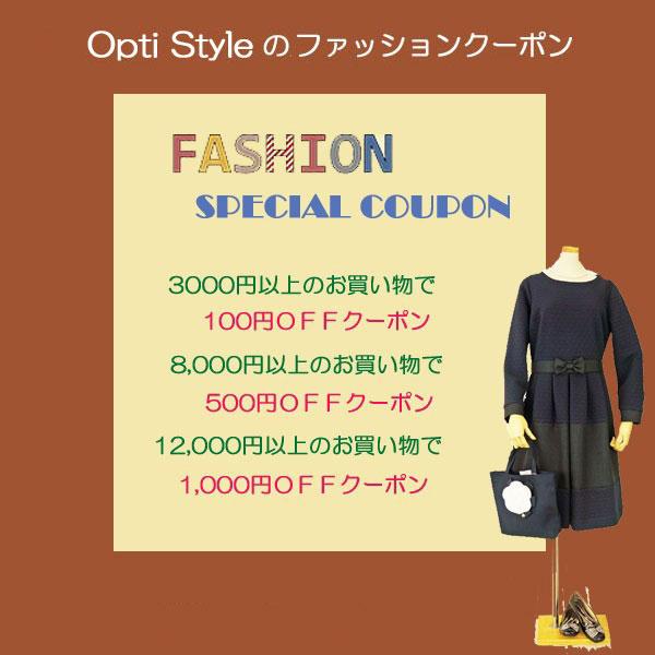 ファッションクーポン