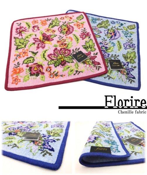 画像1: Florire シェニール織り ハンカチ フラワーD  メール便ネコポス対応 花柄 コットン 贈り物 (1)